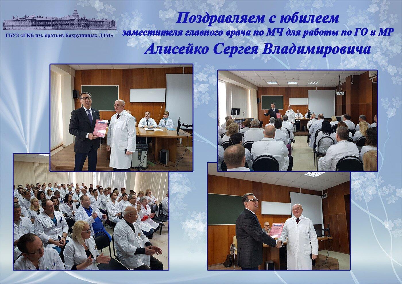 Поздравление главного врача с юбилеем больницы