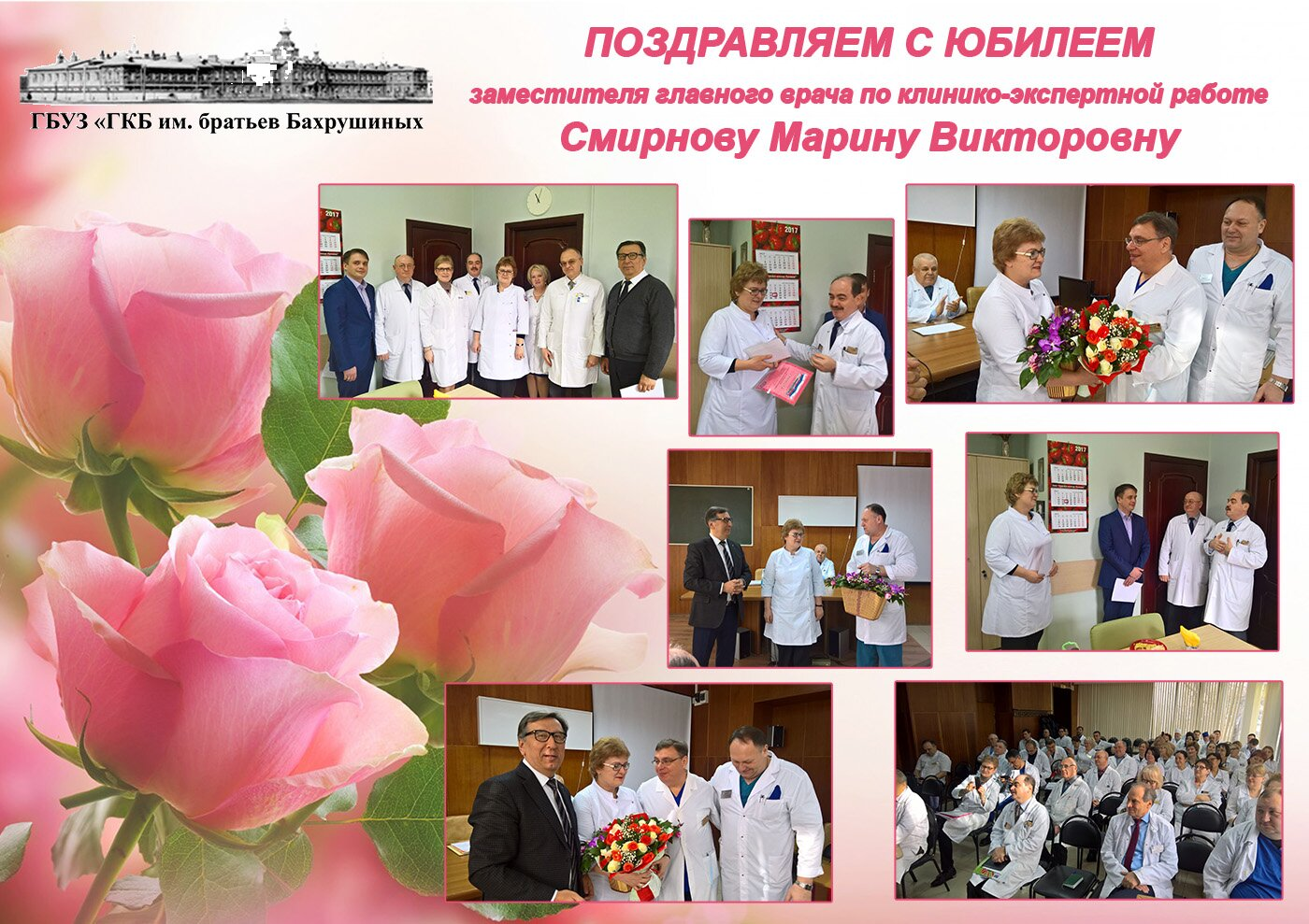 Поздравление юбилей главному врачу